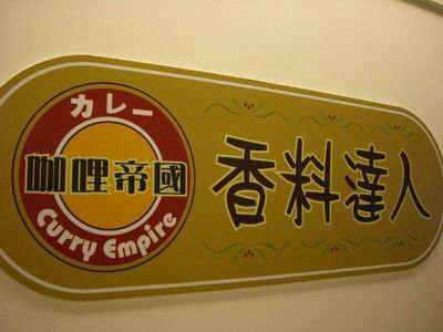 Taichung Curry Empire