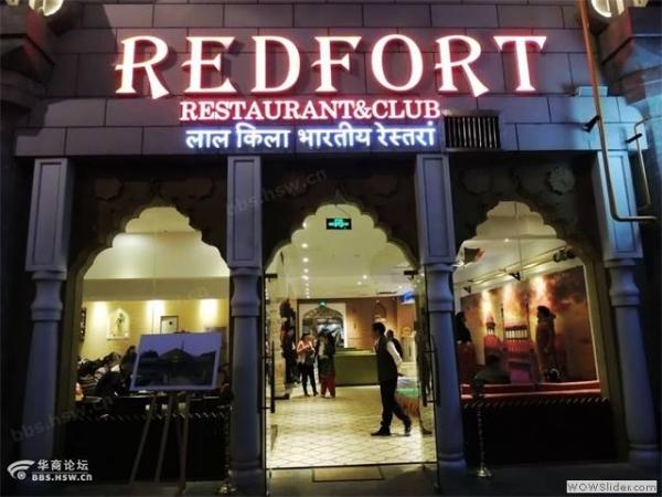 Redfort Indian Restaurant Xian