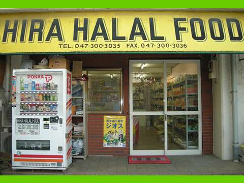 Hira Halal Foods
