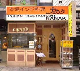 Nanak Indian Restaurant